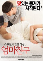 Mother Friend (2015) HDRip