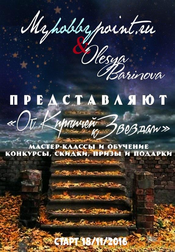 """СП """"от Кирпичей к Звездам"""""""