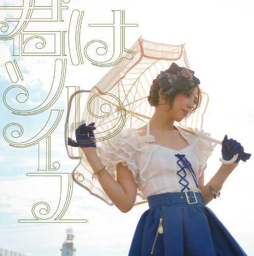 [Single] 分島花音 – 君はソレイユ (2015.11.25/MP3/RAR)
