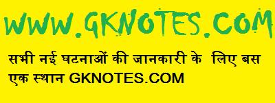 GK NOTES