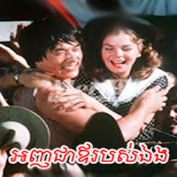 [ Movies ] Anh Chea Au Robsa Eng - Khmer Movies, chinese movies, Short Movies