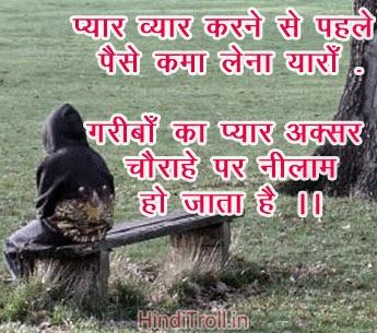 pyaar vyaar karne se hindi love quotes whatsapp profile