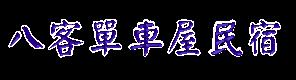 八客單車屋(宜蘭民宿)