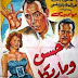فيلم حسن و ماريكا اسماعيل ياسين - عبد السلام النابلسي