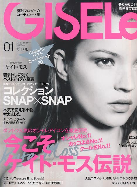 GISELe (ジゼル) January 2013年1月号 【特集】 ケイト・モス Kate Moss magazine scans