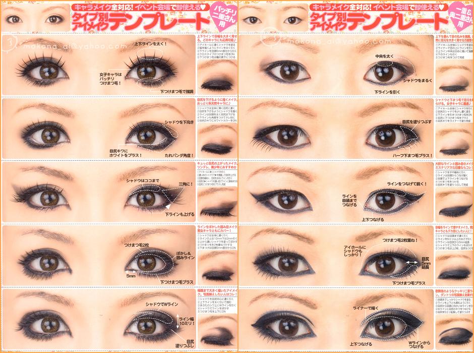 Dekarucha!: Make up: d... Ulzzang Makeup Tutorial Blog