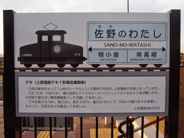 佐野のわたし駅駅名標