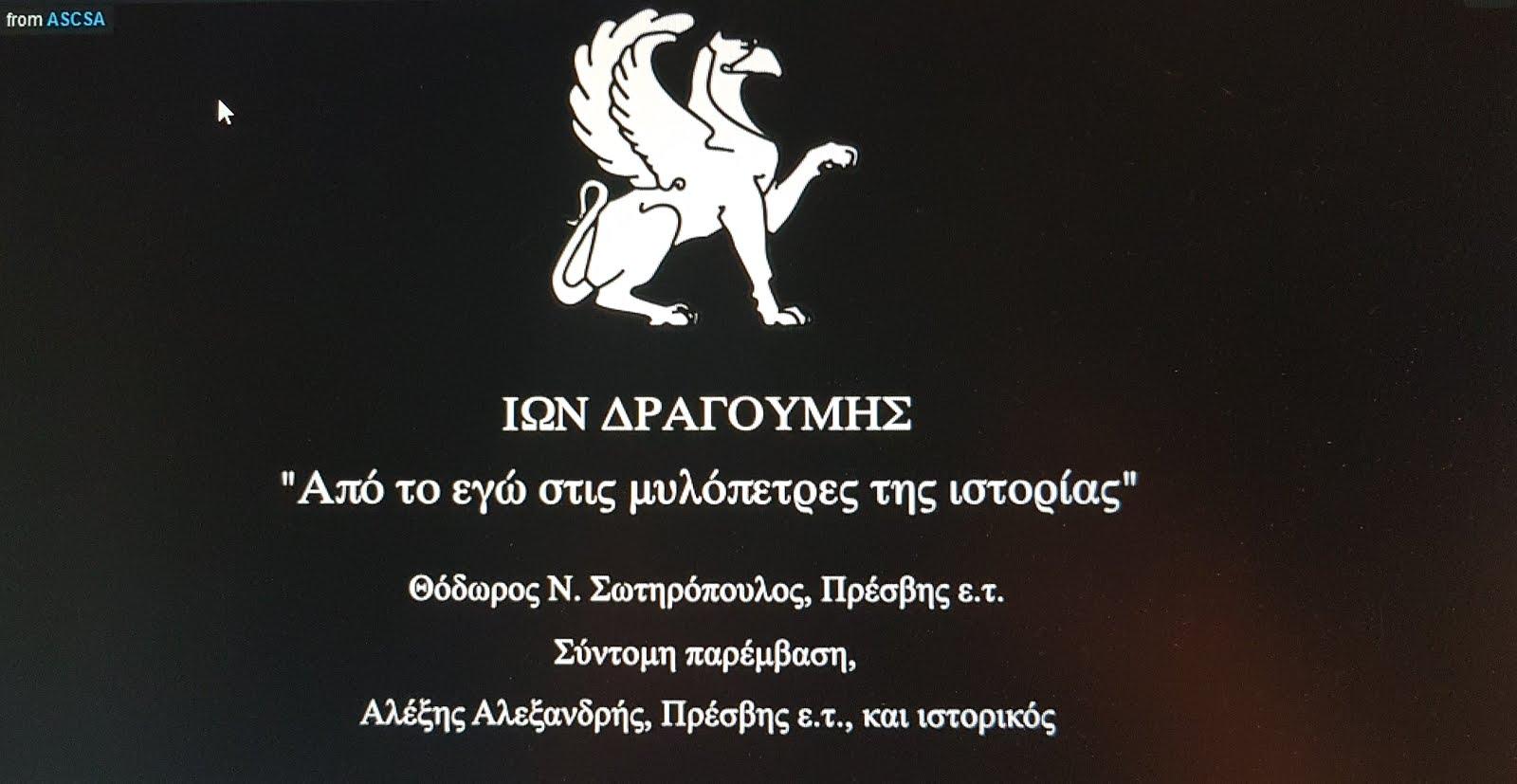 """""""Ίων Δραγούμης: Από το εγώ στις μυλόπετρες της ιστορίας"""""""