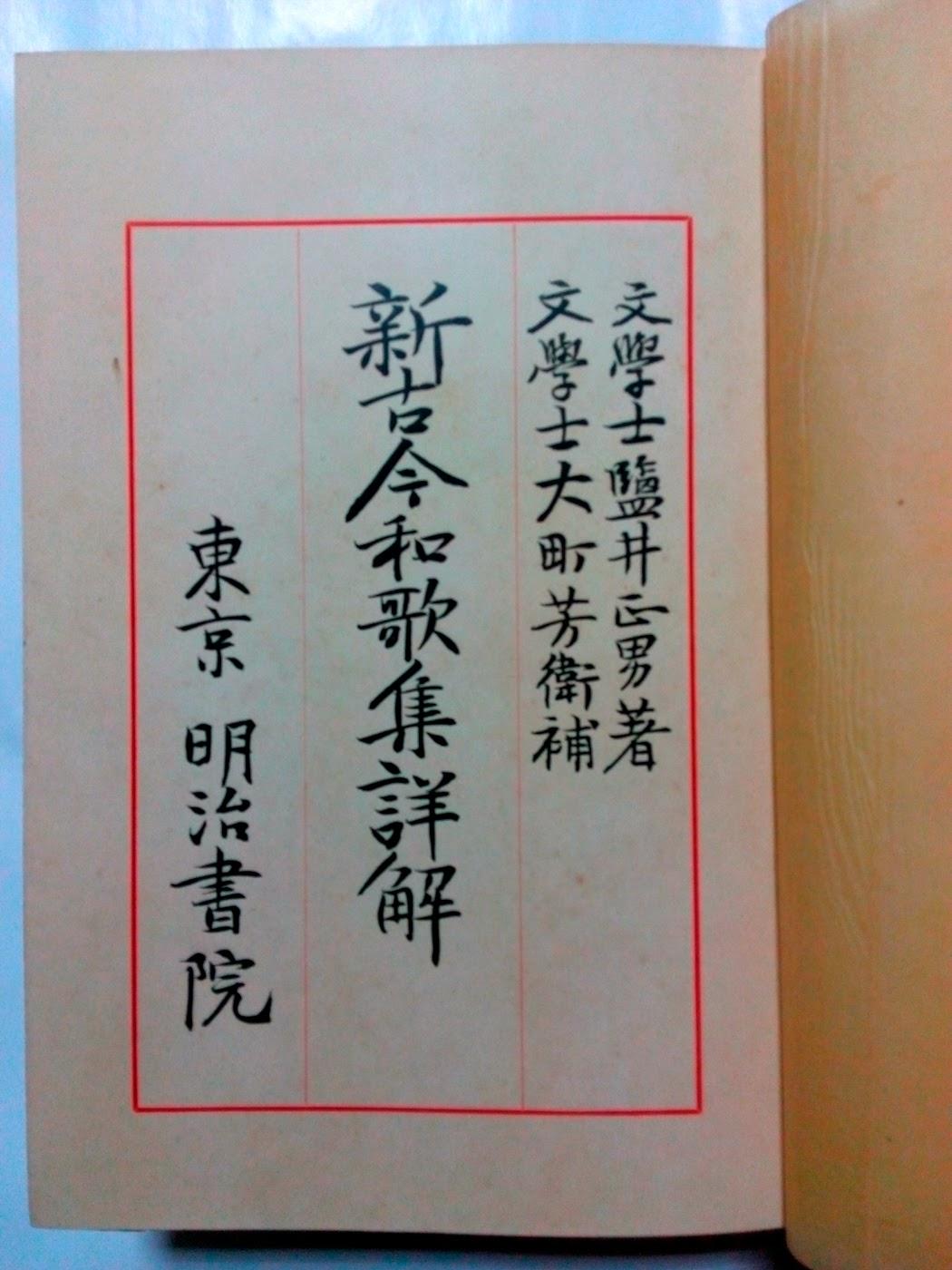 和歌集 古今 古今和歌集の内容・特徴・歌風をわかりやすく解説するよ【醍醐天皇による勅撰和歌集】