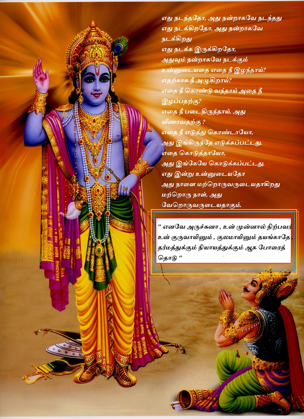 speech on bhagavad gita