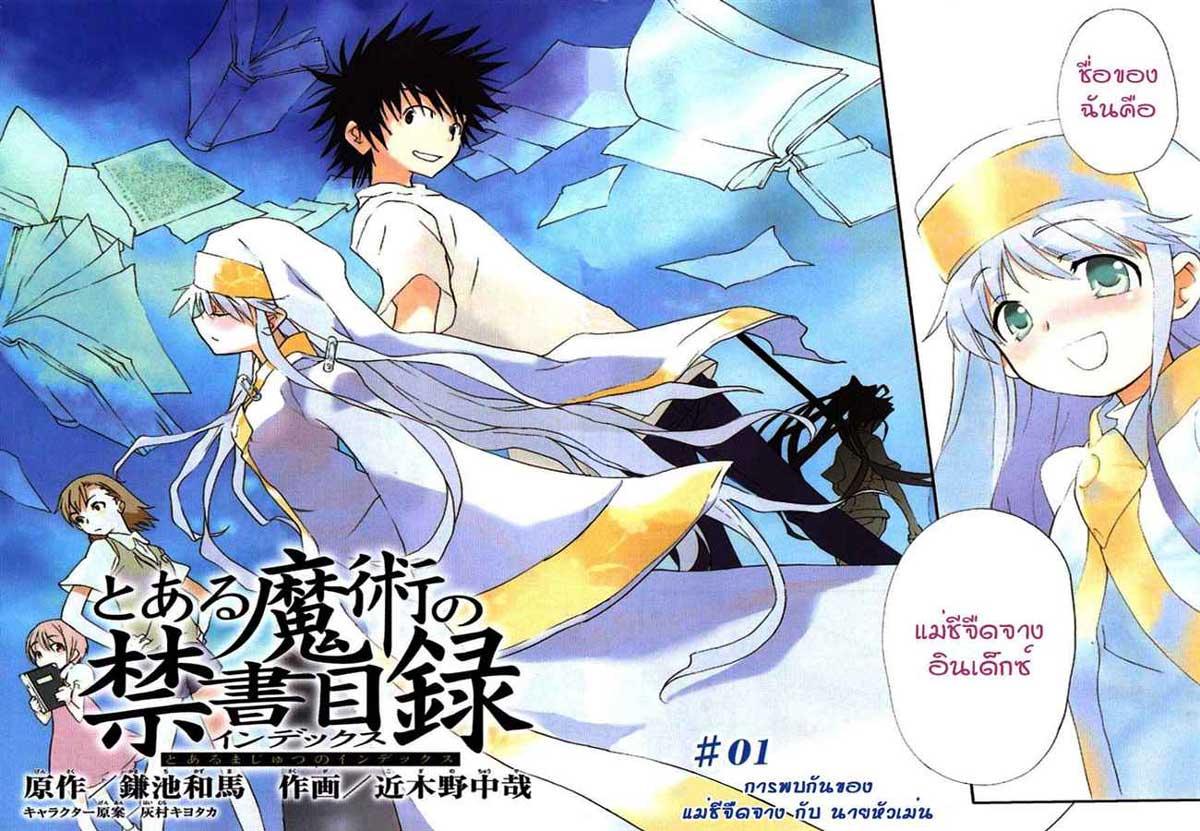 อ่านการ์ตูน To aru Wasurerareta Ai no Index to Touma 1 ภาพที่ 1