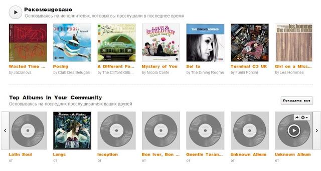 рекомендации, поиск треков  в grooveshark