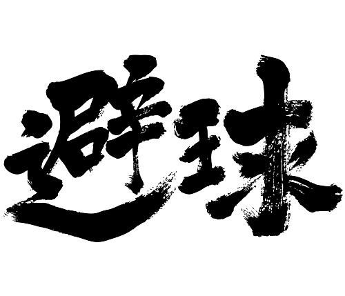 dodgeball in brushed Kanji calligraphy