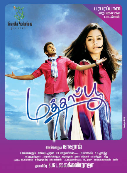 Watch Mathapoo (Mathappu) 2013 Tamil Movie Online
