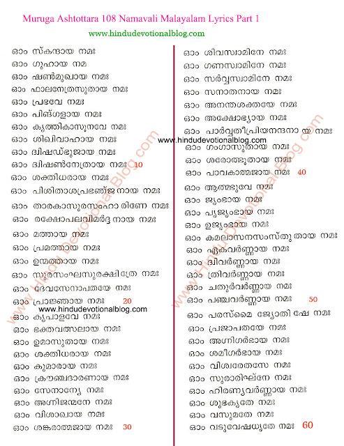 Picture of Subramanya Ashtottara Shatanamavali Malayalam Lyrics Part 1