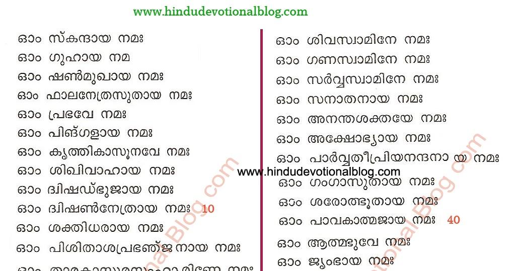 Subramanya Ashtottara Shatanamavali Malayalam Lyrics | Hindu ...