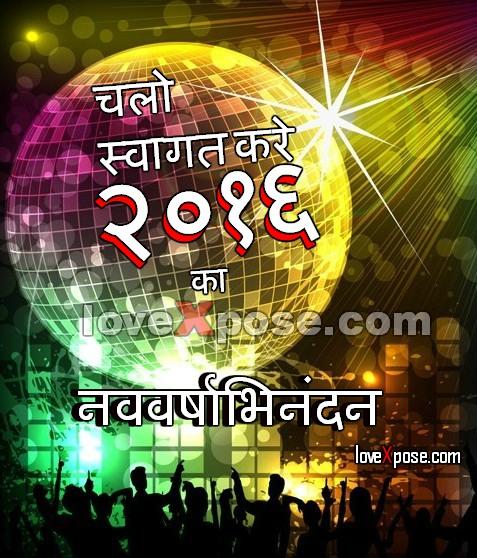 happy new year hindi font wallpaper