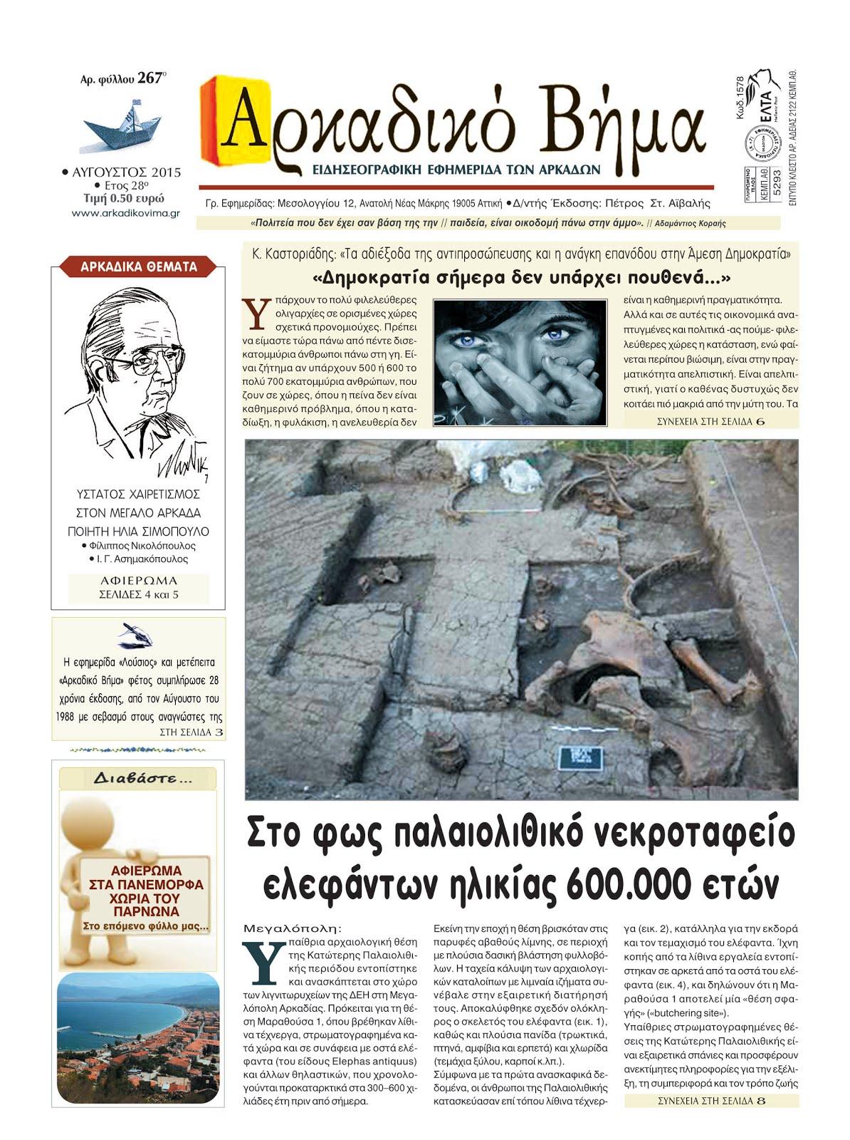 """""""Στο φως παλαιολιθικό νεκροταφείο στη Μεγαλόπολη, ελεφάντων ηλικίας 600.000 ετών"""""""