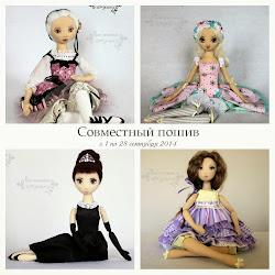 СП куколки