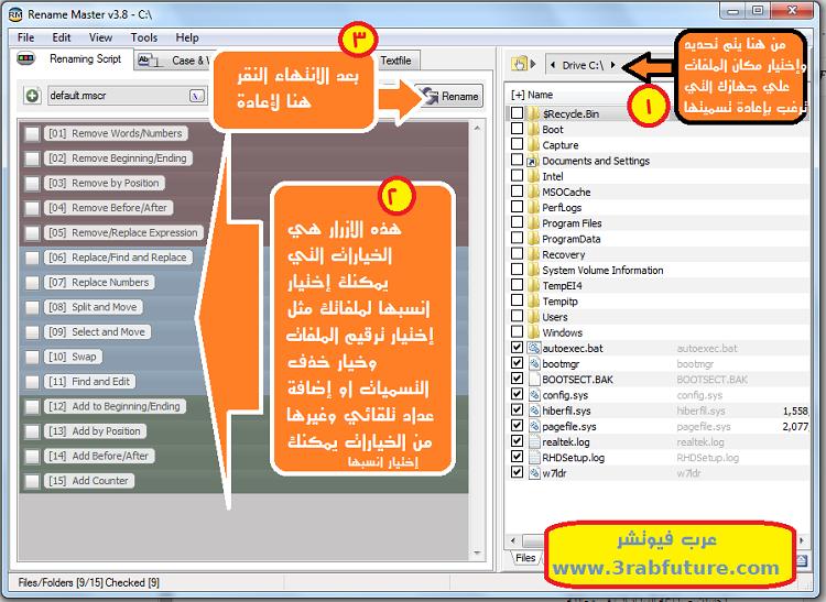 برنامج مجاني لإعادة تسمية أي عدد من الملفات دفعة واحدة تلقائياً Rename Master v3.11