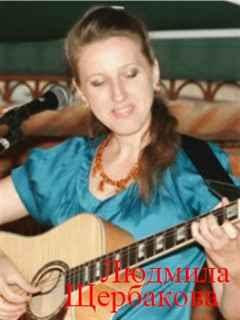 Песни под гитару поёт Людмила Щербакова
