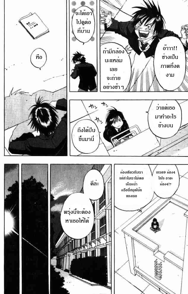 อ่านการ์ตูน Ichigo100 1 Strawberry Shortcake Alert ภาพที่ 7