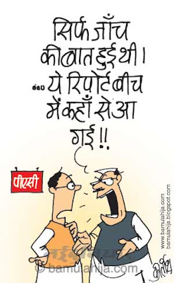 congress cartoon, 2 g spectrum scam cartoon, indian political cartoon, corruption cartoon, corruption in india