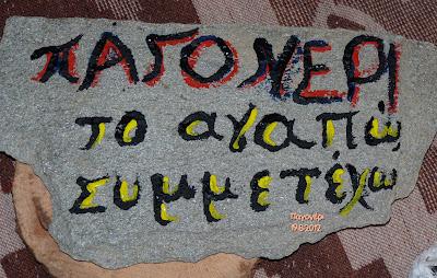 Παγονέρι,το αγαπώ συμμετέχω-Pagoneri-παιδιά στο Παγονέρι-καλό μήνα Παγονέρι