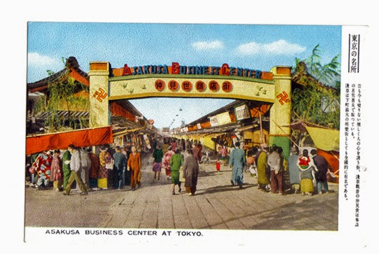 old postcards, Japanese, photos, photography, Asakusa Business Center, Tokyo
