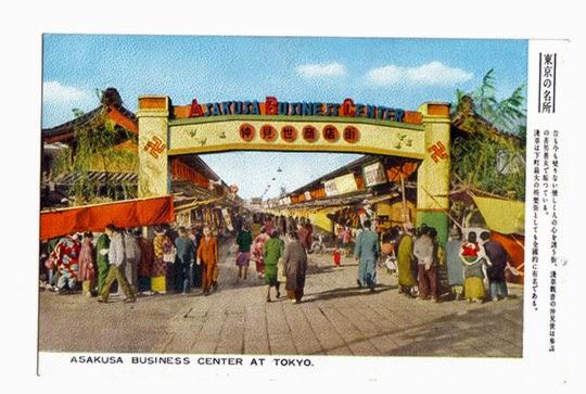 old postcards, Japanese, photos, photography, Asakusa Business Center, Tokyo