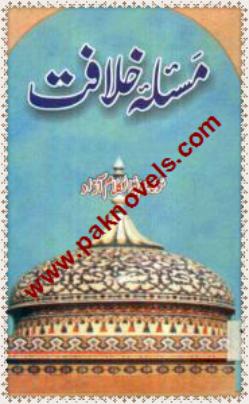 Masla e Khalafat by Molana Abul Kalam Azad