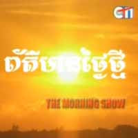[ CTN TV ] 06-Aug-2013 - TV Show, CTN Show, Morning Show