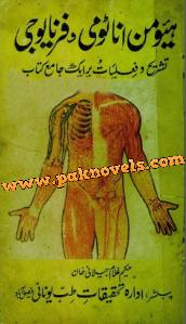 Human Anatomy o Physiology by Hakeem Ghulam Jailani Khan