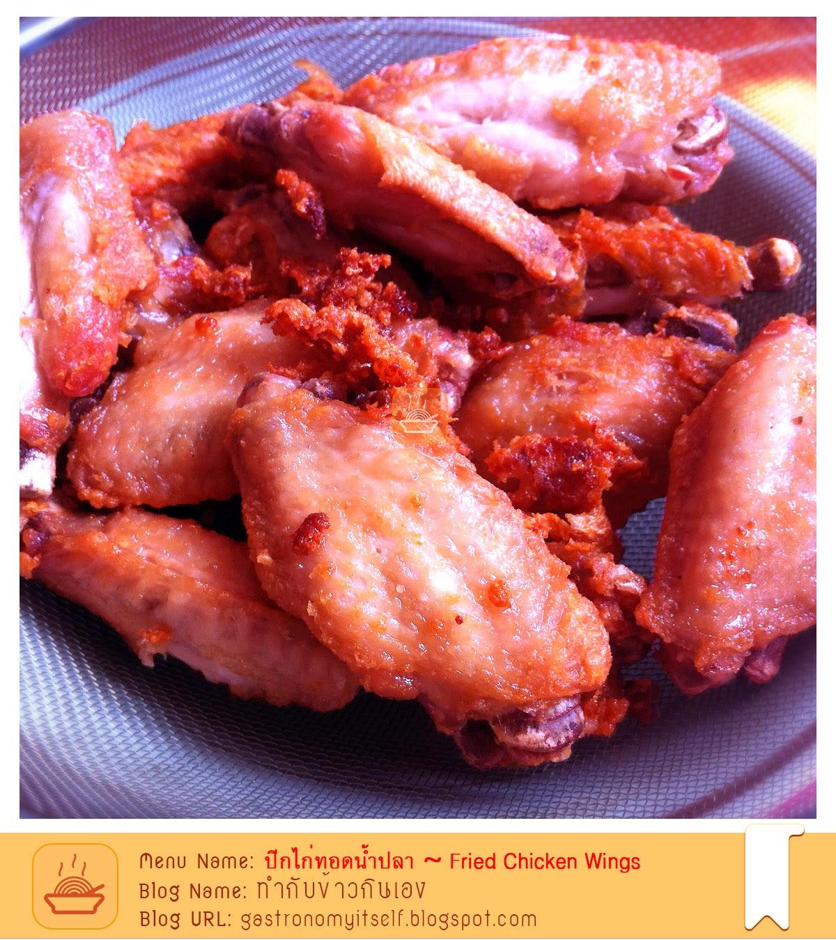 เมนูทำกับข้าวกินเอง ปีกไก่ทอดน้ำปลา (Fried Chicken Wings)