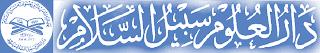 Darul Uloom Sabeelus Salam Letterhead