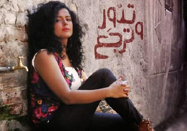 Dina El Wedidi-Tedor W Terga3 2014