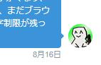 Twitter:ダイレクトメッセージにおけるTwitterアイコン 2015/8/28 現在