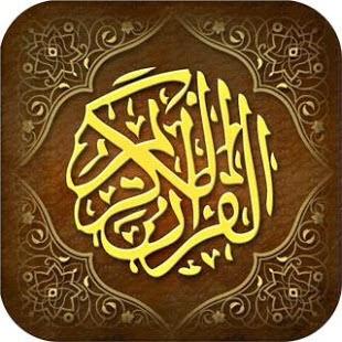 """""""القرآن الكريم"""""""