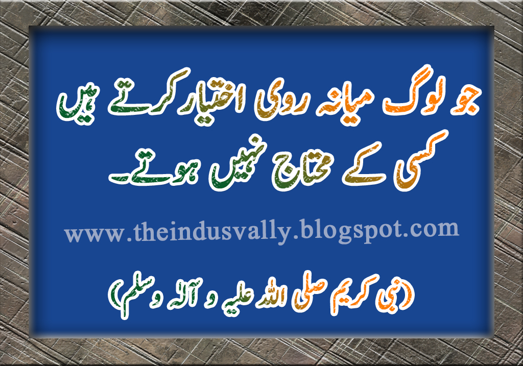 dignity of work essay in urdu The dignity of labour is the philosophy that all types of jobs are respected equally,  and no occupation is considered superior though one's occupation for his or.