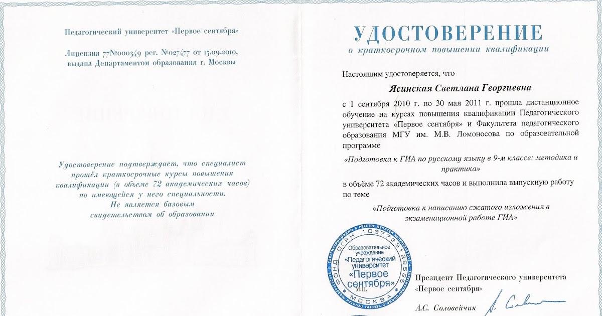 Сочинение по русскому языку Егэ 2010