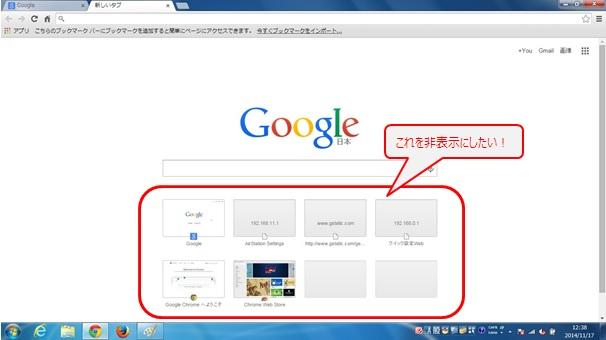 Google Chrome「よくアクセスするページ」