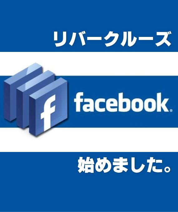 https://www.facebook.com/niyodogawa.rivercruise