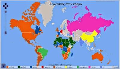 http://e-geografia.eduportal.gr/geo-st/gstd19_lang/index.html