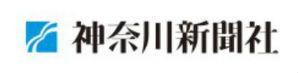 後援:神奈川新聞社