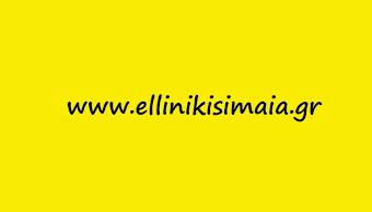 ellinikisimaia.gr