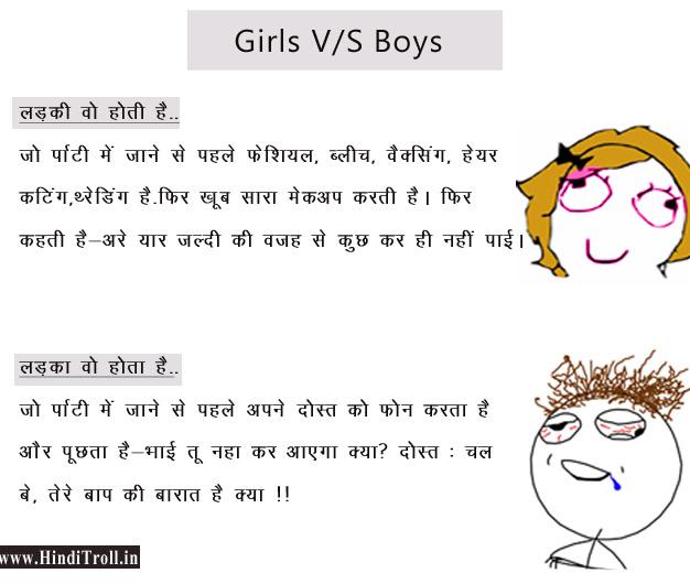 Boys Vs Girls Quotes For Facebook : New Boys V/s Girls Hindi Troll Photos for Facebook 2013 - HindiTroll ...