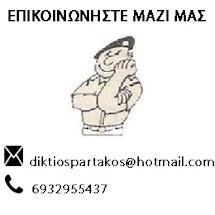 ΗΛΕΚΤΡΟΝΙΚΟ ΤΑΧΥΔΡΟΜΕΙΟ