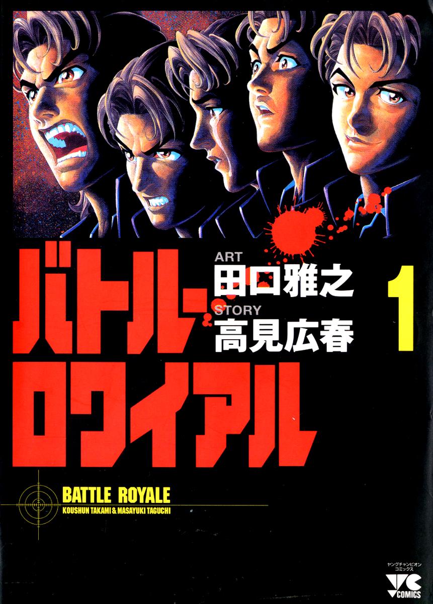 [Recomendacion] Battle Royale (+16) Battle_Royale_01