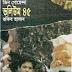 Tin Goyenda Volume 45 By Rakib Hasan By Rakib Hasan PDF Download