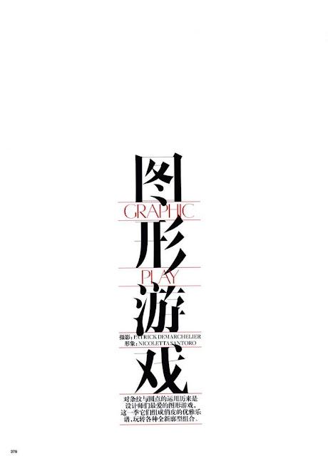 Karlie Kloss for Vogue China May 2011